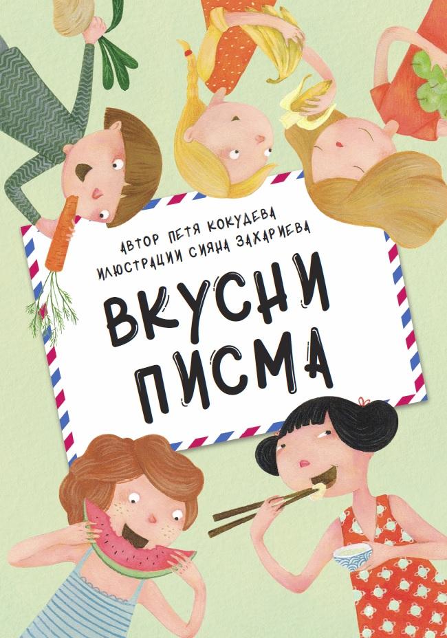 "Children's Book ""Delicious Letters"""