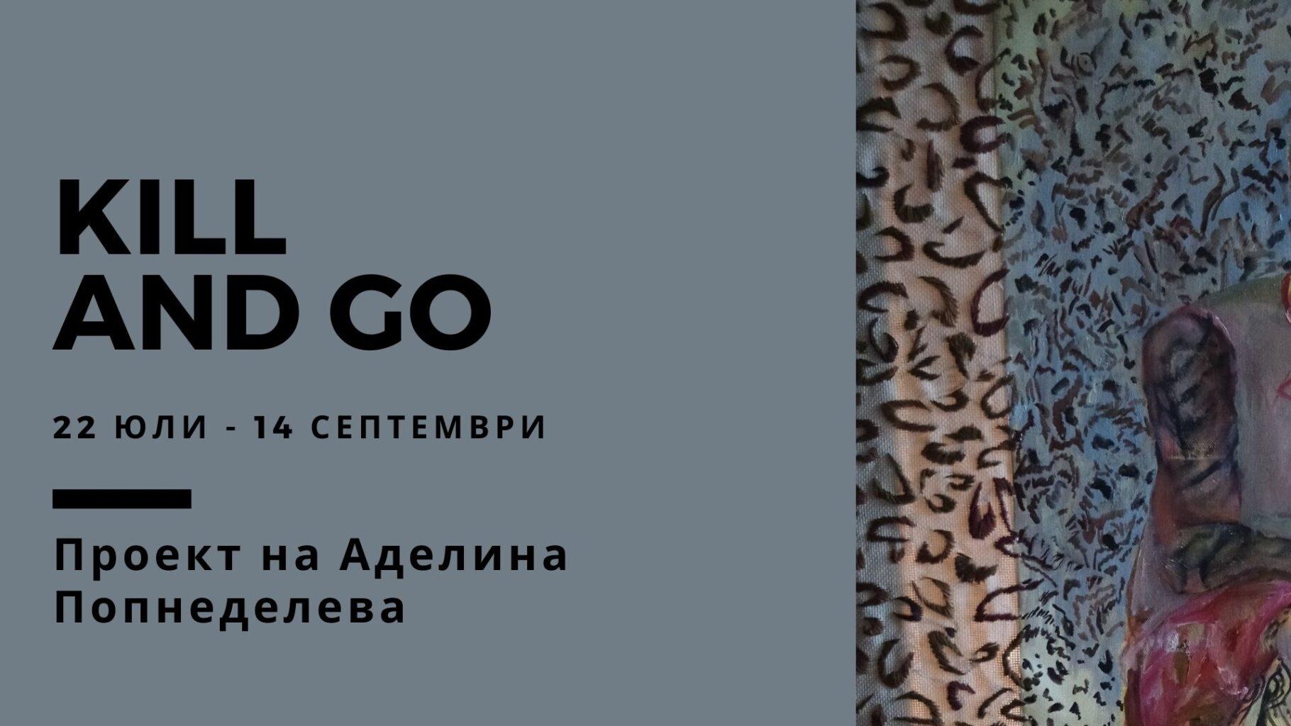 CREDO BOX: Kill and Go  Project by Adelina Popnedeleva    July 22 – September 14, 2021