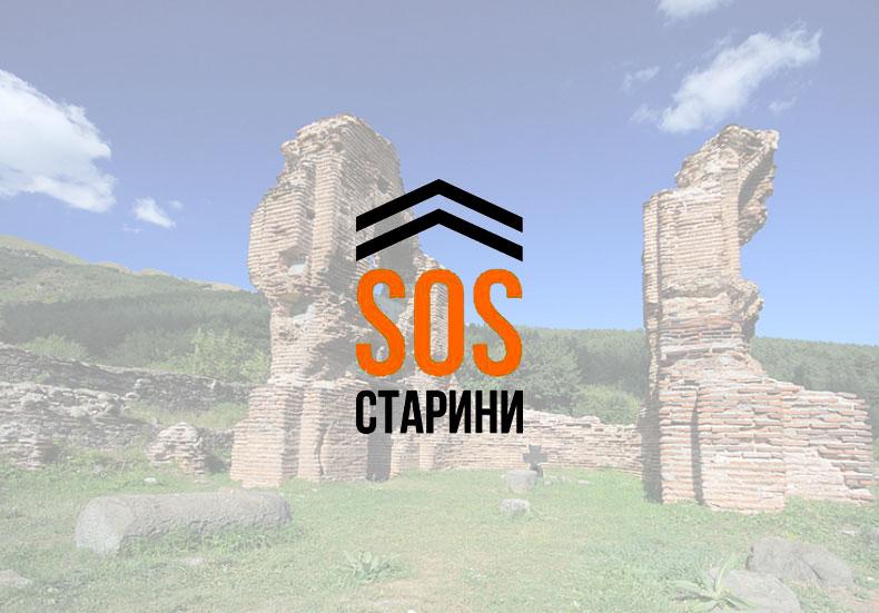 SOS за старините на България