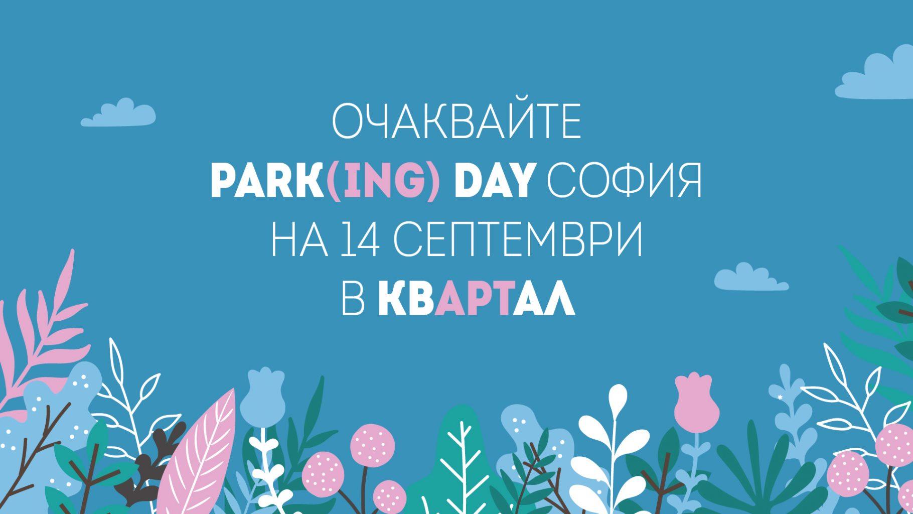 "Park(ing) Day – София 2018 влиза в ""квАРТал"""