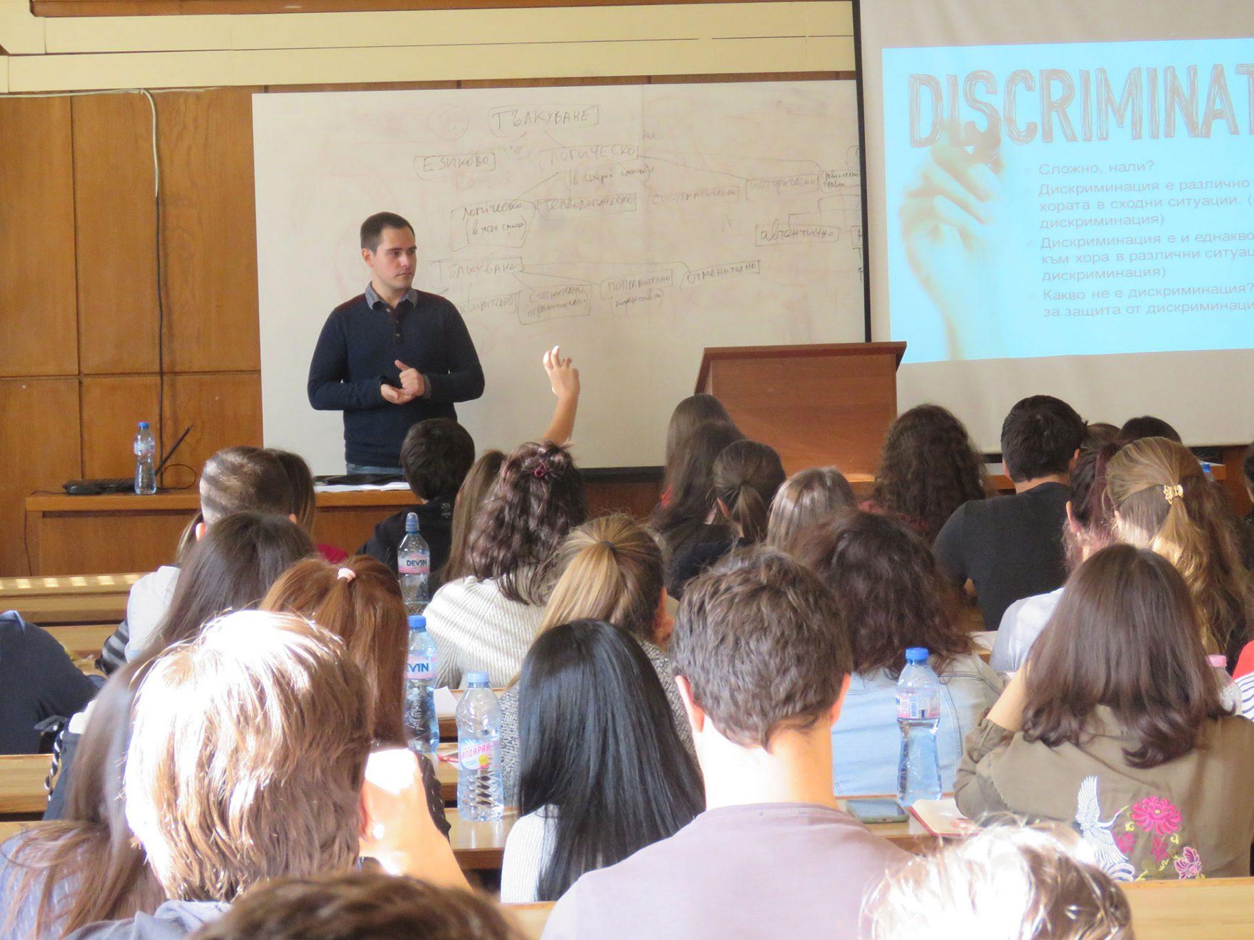 Безплатен образователен курс на тема човешки права кани ученици в 7 български града
