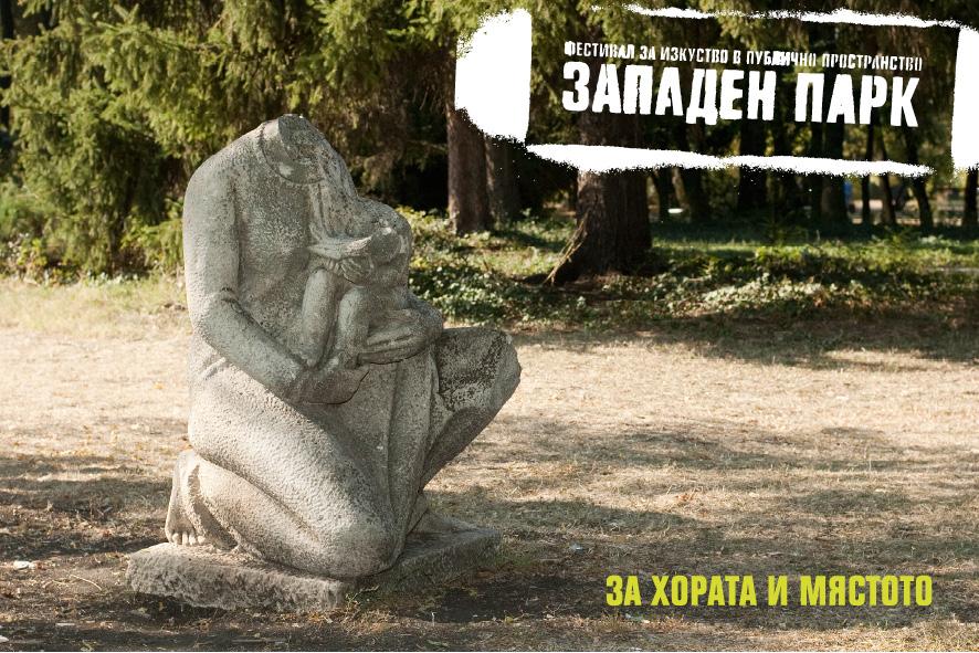 """Фестивал за изкуство в публично пространство """"Западен парк"""""""