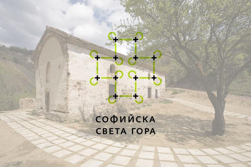 Софийска Света Гора