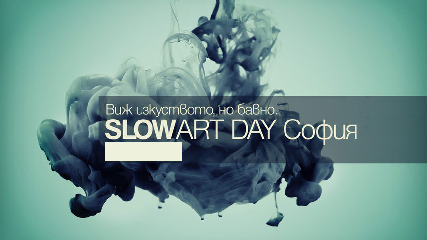 Slow Art Day – София