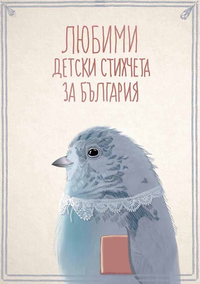 """""""Книги за смет"""" 2019"""