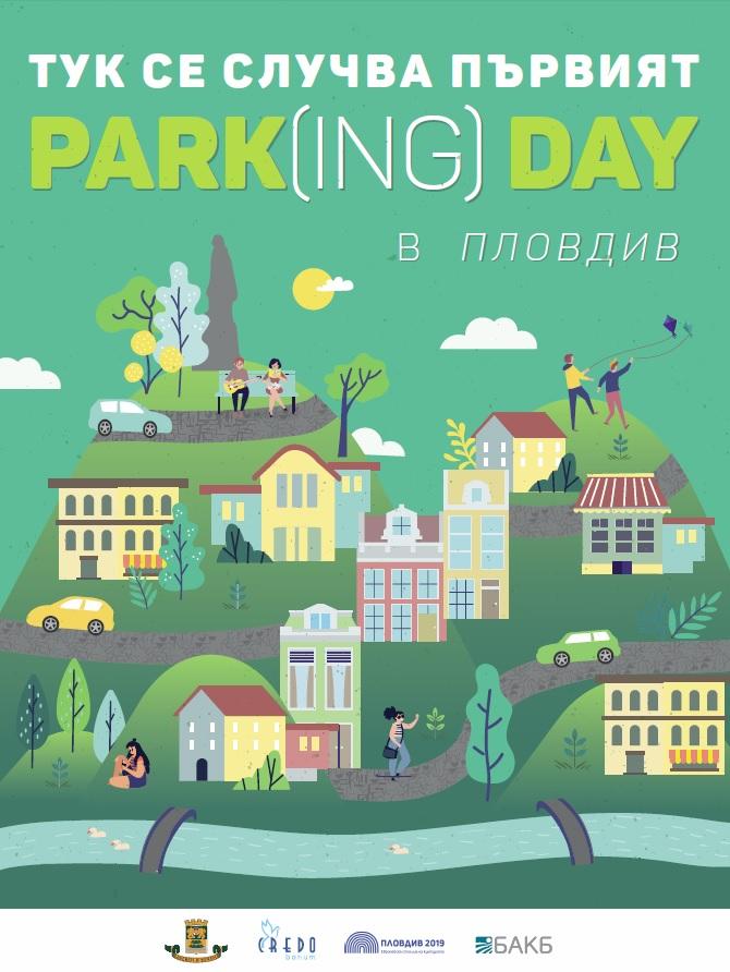 Какво ще има на PARK(ing) Day в Пловдив?