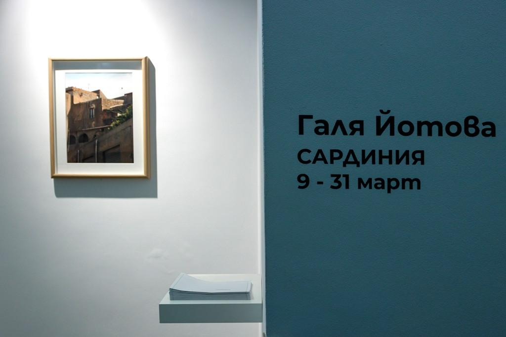 """""""Сардиния"""", изложба на Галя Йотова в Credo BOX"""