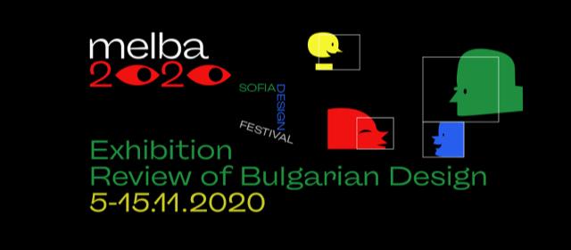 Преглед на българския дизайн | Melba Festival 2020