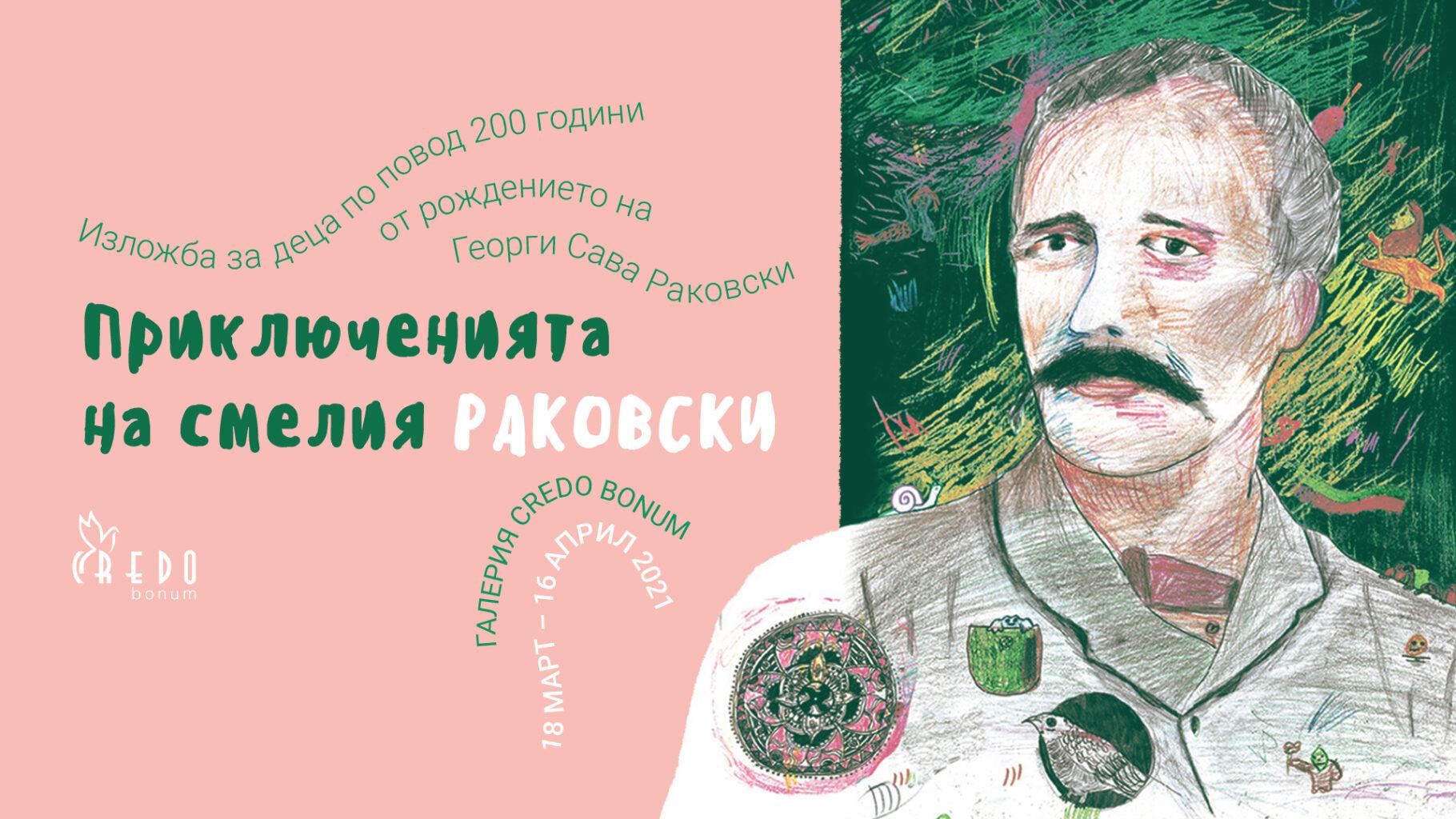 """""""Приключенията на смелия Раковски"""""""