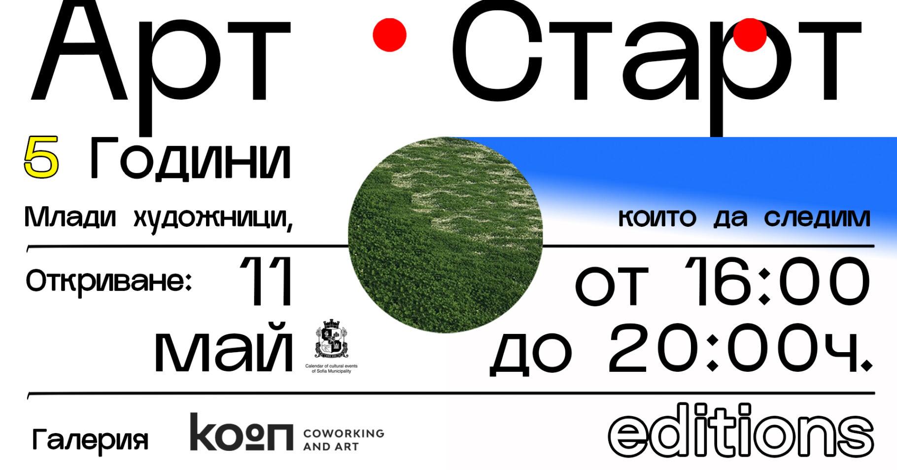 """""""Art Start Editions"""" – Изложба по повод 5 години АРТ СТАРТ"""
